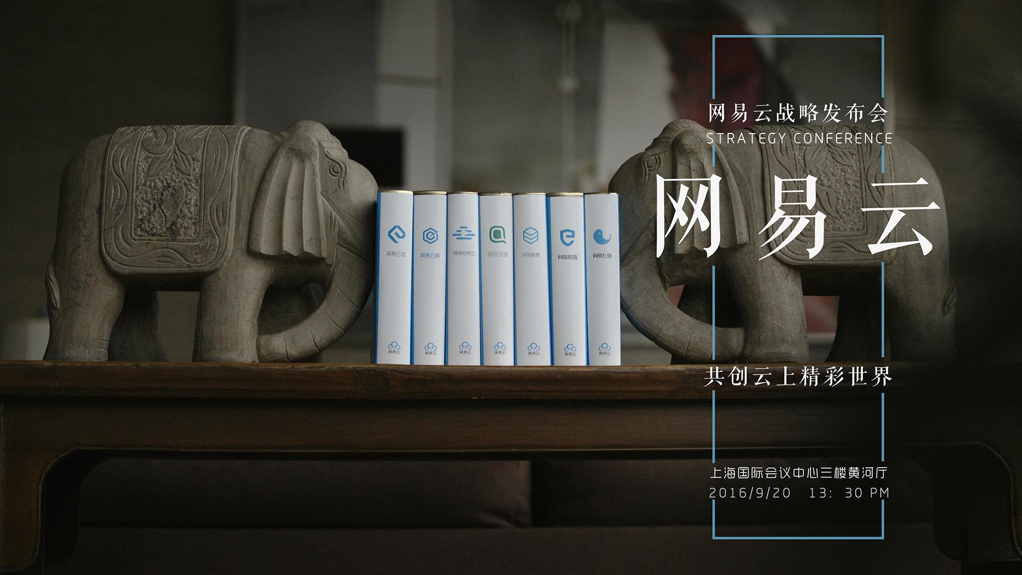 9.20网易云发布会,云计算市场再迎巨头玩家
