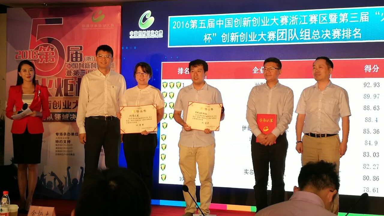 网易七鱼荣获中国创新创业大赛团队奖