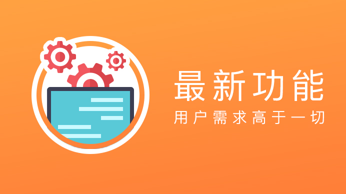 网易七鱼V3.8版本更新说明