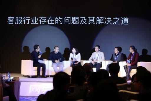 网易七鱼圆桌论坛:互联网时代的客服如何升级?