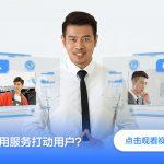 从服务抵达智慧营销未来,网易七鱼发布全新品牌视频