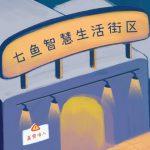 七鱼智慧生活街区