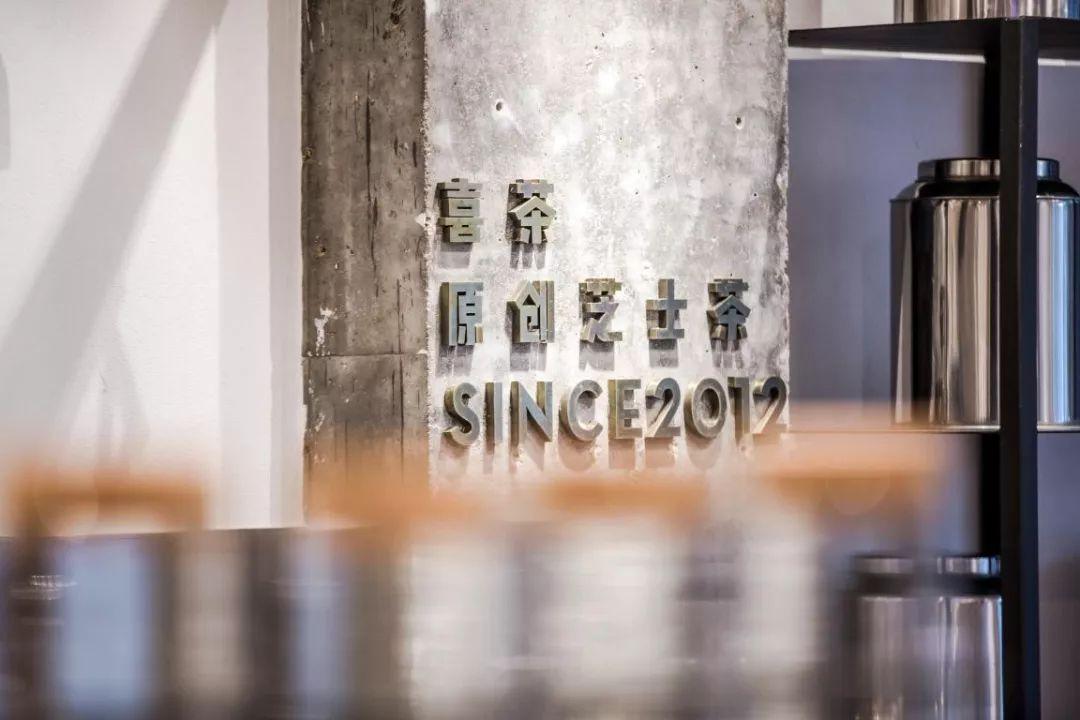 网易七鱼牵手喜茶,共创餐饮行业服务的新未来