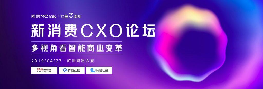 新消费CXO论坛:聚焦模式变革,共探2019智能商业趋势