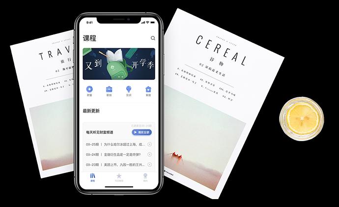 小鹅通 x 网易七鱼,共同构建一流新教育服务链
