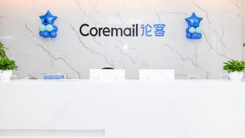 Coremail携手网易七鱼, 引领全终端协同办公新趋势