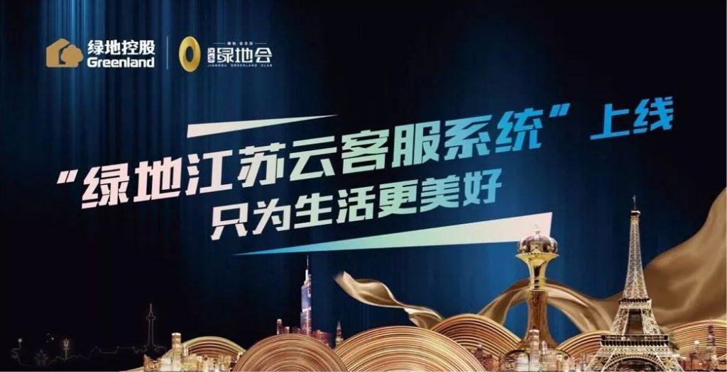"""江苏绿地会携手网易七鱼,联袂打造全新""""云客服系统"""""""