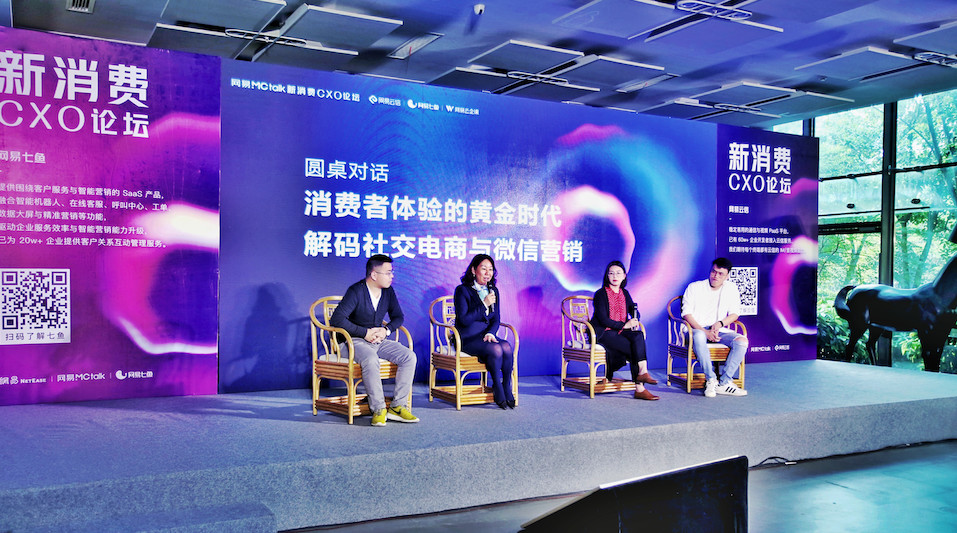 浙江新闻频道专访报道:网易新消费CXO论坛圆满落幕