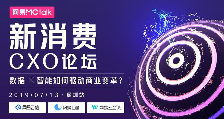 限时免费报名丨网易新消费CXO论坛 – 深圳站
